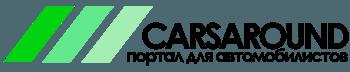 Carsaround.ru